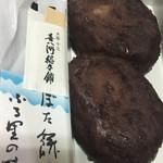 喜八洲総本舗 - 花ぼた餅 (´∀`)/ 喜八洲 本店