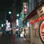 三和楼 - 大好きな関帝廟通り