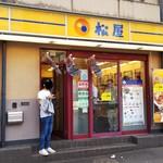 松屋 - 中目黒駅の近くにあります
