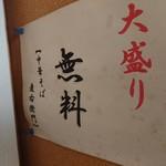 中華そば麦右衛門 - 麺大盛り無料
