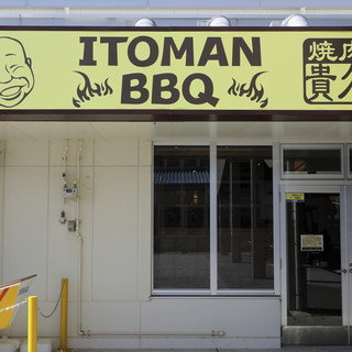 美味しいお肉もテイクアウト!家や車でも味わえる本格派!!