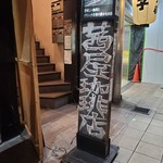 茜屋珈琲店 -