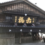 116583084 - 赤福本店