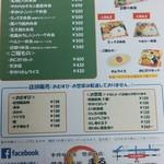 健康食工房 まる - 料理写真:メニュー