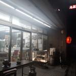 ゑとや野崎商店 -