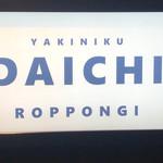 YAKINIKU DAICHI ROPPONGI - その他写真: