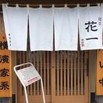 麺家 花一 本店 - 10月より増税に伴う価格改定だとさ(泣)