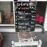 Hiraganakan - 洋食屋さんの定番メニューも♪