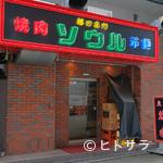 ソウル - 美味しい肉を求めて訪れるゲストで賑わう予約必須の人気店