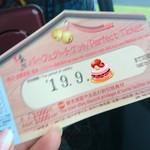 珈琲屋 Yori荘 - その他写真:バスと電車(一部除外)を3日間乗り放題のフリーパスは かなりお得で使えます。