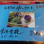 116609939 - 宇治雪花(うじせっか)918円