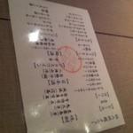 11661515 - 飲み放題メニュー