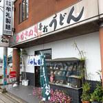 牟礼製麺 -