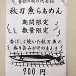 ちっきん - メニュー