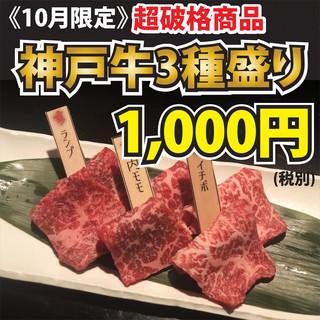 神戸牛3種盛り1,000円(税別)!夏イベントもやってます!