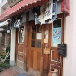 沖縄食堂 - お店の入口