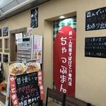 ナポリタン&ミートソース専門店 ちゃっぷまん - メトロコウベ、高速神戸駅から徒歩1分のナポリタンのお店です(2019.10.1)