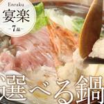 福福屋 - コース