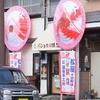 パンとたい焼きのお店 松屋十日町店