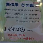 麺創なな家 - 無化調の二郎系があったりする20120131麺創なな家。食彩品館.jp撮影