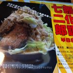 麺創なな家 - 無化調の二郎系「七二郎」20120131麺創なな家。食彩品館.jp撮影