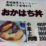 麺創なな家 - おかはち丼20120131麺創なな家。食彩品館.jp撮影