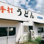 岡製麺所 - 外観写真:外観