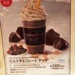Godhibashokoisuto - 2012/2/14 ミルクチョコレートナッツ 580円