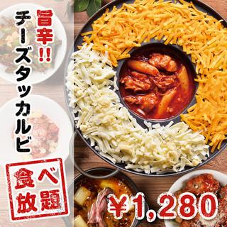旨辛!『チーズタッカルビ食べ放題』⇒1280円
