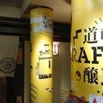 道頓堀クラフトビア醸造所 - 目立つ入り口