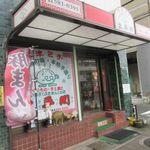 Taiheikaku - 白木原にある肉まんのお持ち帰り専門店です。