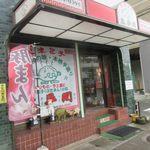 太平閣   - お店は春日南通り沿い、丁度立体交差になる処の横手にありますよ。