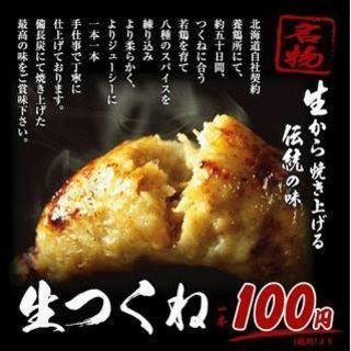 創業以来続く伝統レシピで手作り!名物の生つくね1本100円