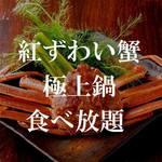個室×肉バル KISAKU -