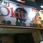 肉料理 肉の寿司 okitaya - 外観写真: