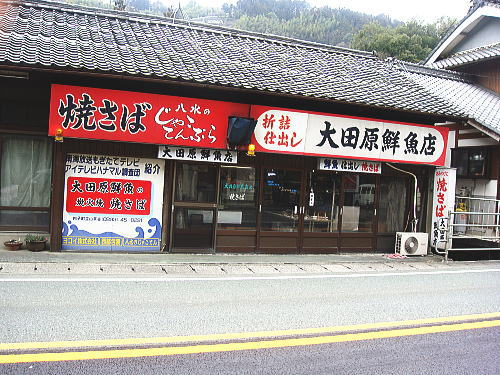 大田原鮮魚店