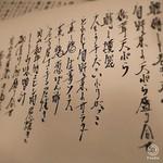 酒囲屋本店 - 本日のメニュー