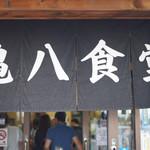 亀八食堂 -