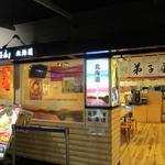 弟子屈ラーメン - お店は福岡空港国内線3階にあるラーメン滑走路にあります