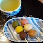 城山荘 - 団子セット  400円