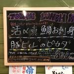 むちゃく - 土曜の日替りランチは850円