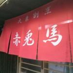 赤兎馬 - 赤い暖簾は同士の証(^o^)/