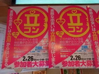 横田酒場 - 【2012.02. 初訪】 ♂600人vs♀600! 行くベシ!!