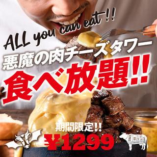 食べたらやみつき♪『悪魔の肉チーズタワー食べ放題』1299円