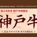 炭火焼肉 遊山亭 - メイン写真: