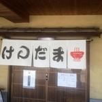 川尻ラーメン けんだま - お店の玄関
