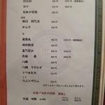 trattoria SATOMI fooding - ドリンクメニュー(焼酎)