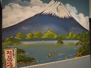 横田酒場 - 【2012.02. 初訪】 横田さん店内で富士山をのぞむ