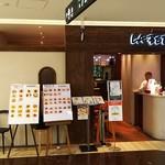 ikebukuro LA BETTOLA da Ochiai - 店の正面