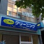 麻布十番 お川 - 二階が店舗です。